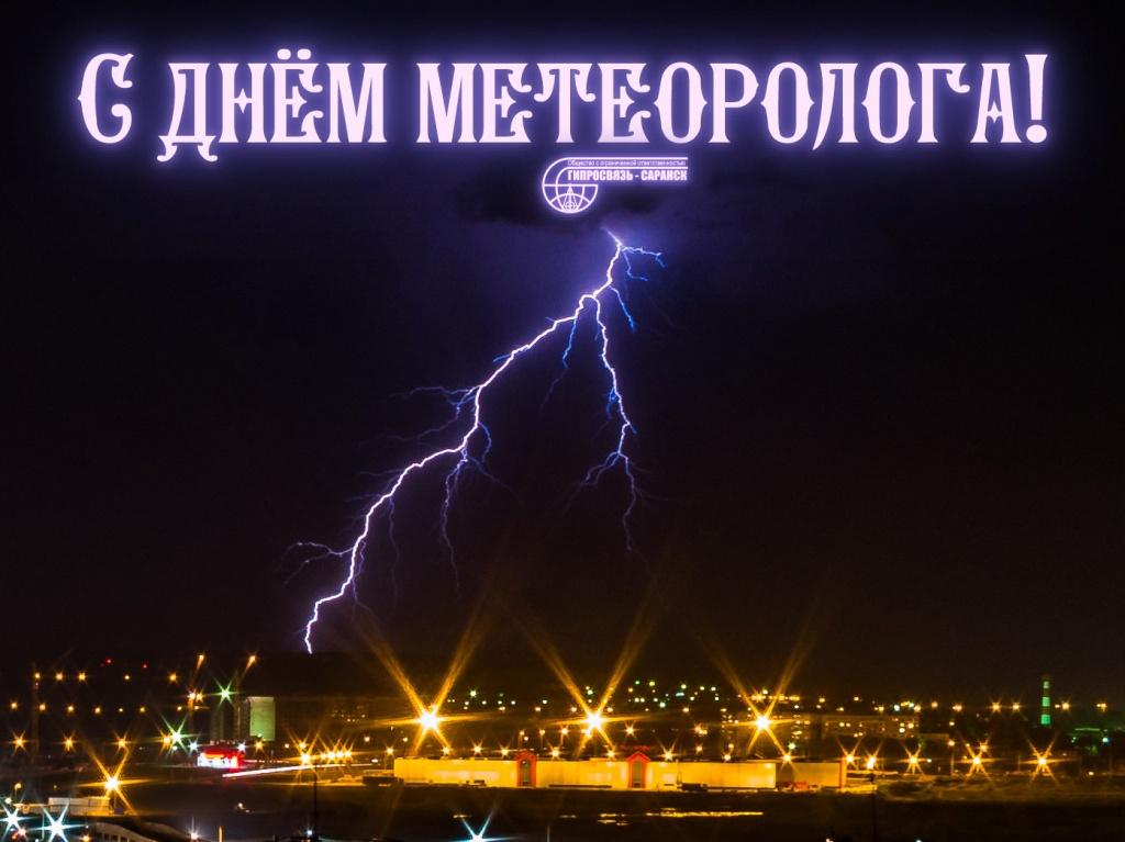 Поздравление метеорологу 54